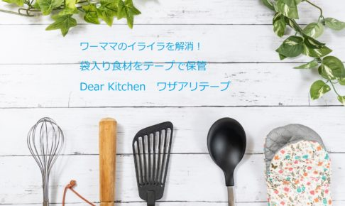 Dear Kitchen ワザアリテープ